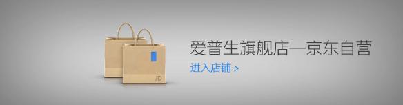 爱普生旗舰店—京东自营 - 购买指南