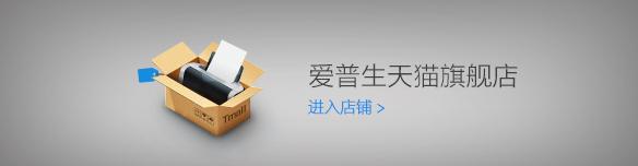 爱普生天猫旗舰店 - 购买指南