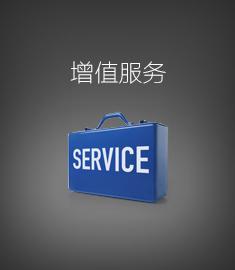 增值服务 - 服务与支持