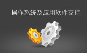 操作系统及应用软件支持