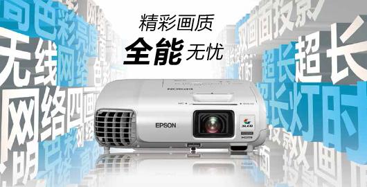 精彩画质 全能无忧 - Epson CB-950WH产品功能