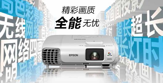 精彩画质 全能无忧 - Epson CB-955WH产品功能