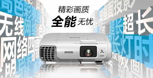 精彩画质 全能无忧 - Epson CB-97H产品功能