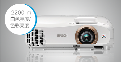 2200lm 亮度,35000:1 对比度 - Epson CH-TW5350产品功能