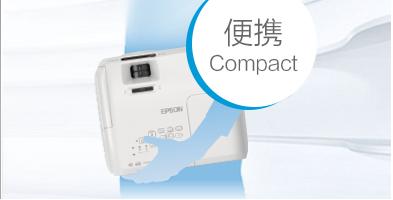 紧凑的设计 - Epson CH-TW5350产品功能