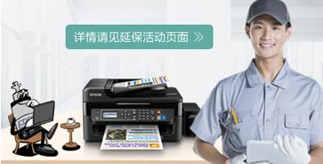 三年保修(含打印头) - Epson 墨仓式<sup>®</sup>L565产品功能