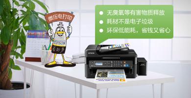 绿色打印 - Epson 墨仓式<sup>®</sup>L565产品功能