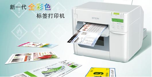 引领彩色标签时代 - Epson TM-C3520产品功能