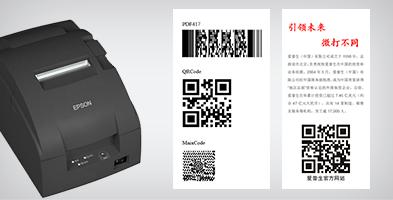 高精度的打印输出 - Epson TM-U330产品功能