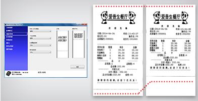 贴心的省纸功能 - Epson TM-U330产品功能