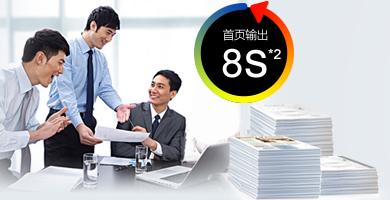 黑彩8s高速首页输出 - Epson WF-5623产品功能