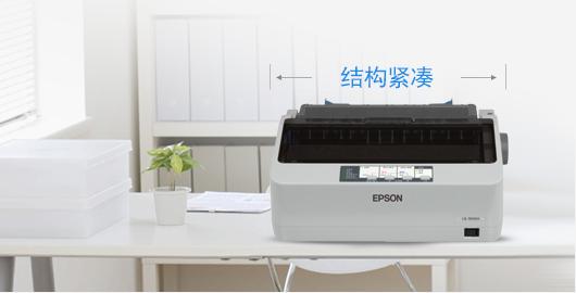 小巧 - Epson LQ-300KH产品功能