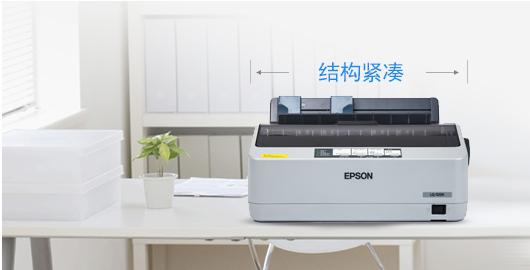小巧 - Epson LQ-520K产品功能