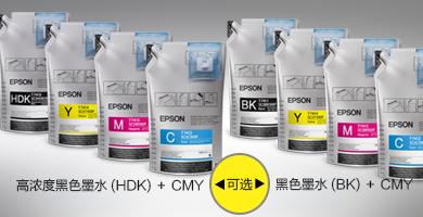 大容量袋装墨水 - Epson SureColor F7280产品功能