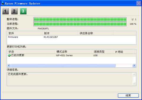如何升级打印机的固件程序?