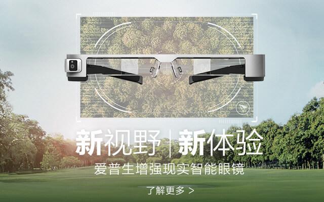 新视野,新体验 - 增强现实智能眼镜