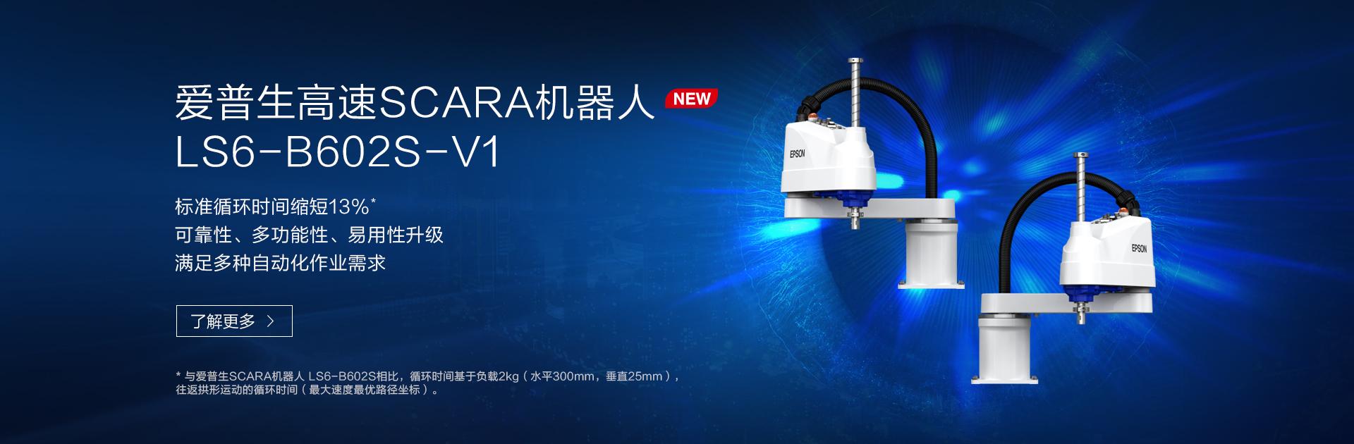 愛普生高速SCARA機器人 Epson LS6-B602S-V1