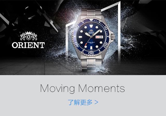 東方雙獅傳(chuan)統腕表 Moving Moments