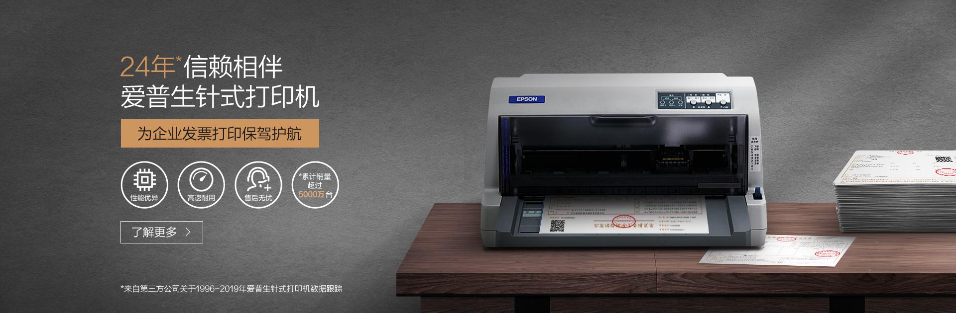 愛普生針式打印機輝(hui)煌30周年