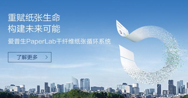 重(zhong)賦紙張生命 構建未來(lai)可能(neng)