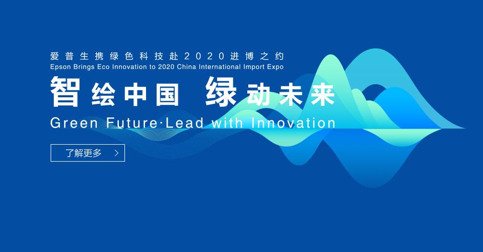 智繪中國 綠動未來