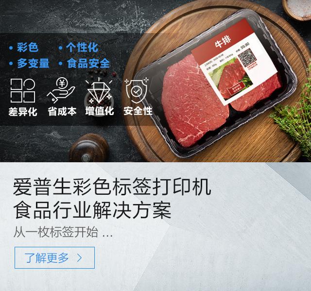 愛普生彩色標簽打印機 食品行業解(jie)決方(fang)案