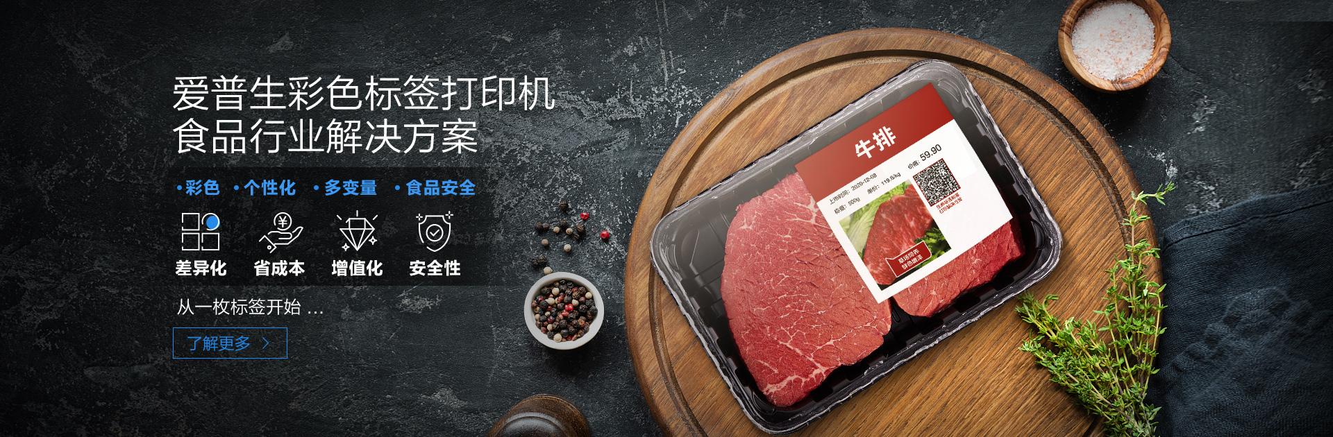 愛普(pu)生彩(cai)色標簽打印(yin)機(ji) 食品行業(ye)解(jie)決方案(an)