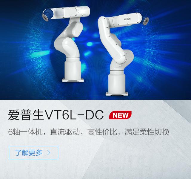 愛普(pu)生 VT6L-DC