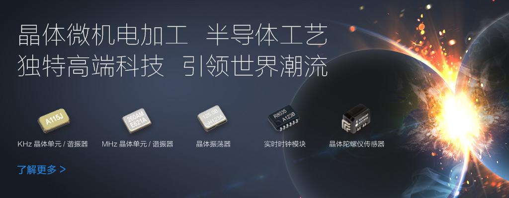 晶體微機電加工 半導體工藝(yi)