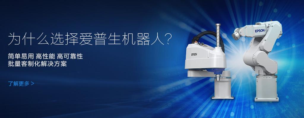 愛普生(sheng)工業機器(qi)人 批量客制化解(jie)決方案(an)