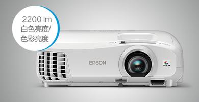 2200lm 亮度 , 30000:1 �Ρ榷� - Epson CH-TW5210�a品功能