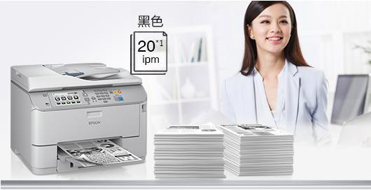 黑白打印20页/分钟 - Epson WF-M5693产品功能
