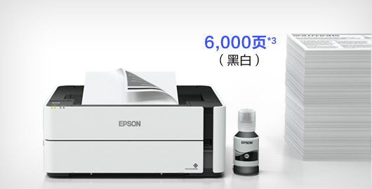 大墨�},低成本 - Epson M1178�a品功能