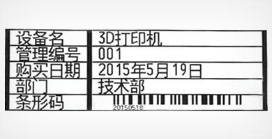 内置丰富标签模板 - Epson LW-600P产品功能