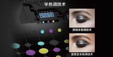爱普生半色调技术 - Epson F9480H产品功能