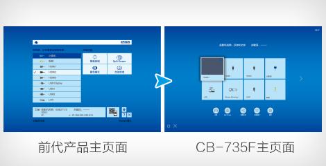 简单易懂的开机主页面设计  - Epson CB-735F产品功能