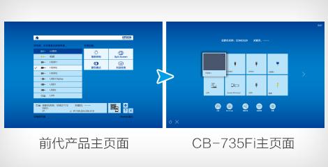 简单易懂的开机主页面设计  - Epson CB-735Fi产品功能