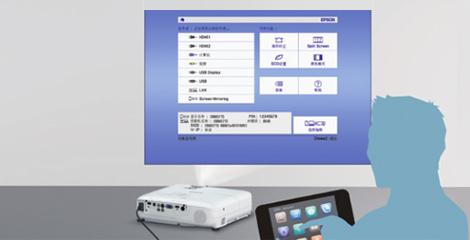 图标式主控屏 - Epson CB-FH06产品功能