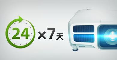 24小时×7天 - Epson CB-L1200U产品功能