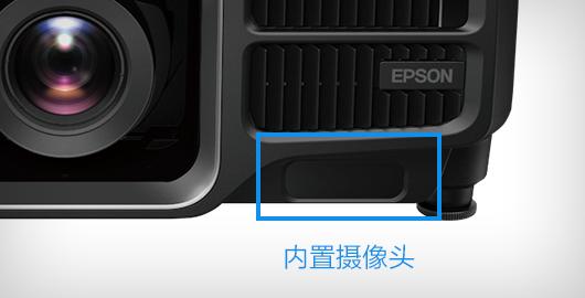 内置色彩校正系统 - Epson CB-L1505U产品功能