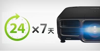 24小时×7天 - Epson CB-L1505U产品功能