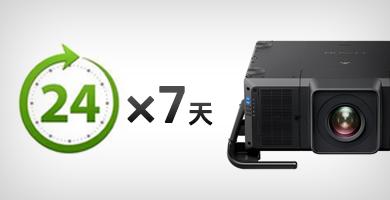 24小时X7天 - Epson CB-L25000产品功能