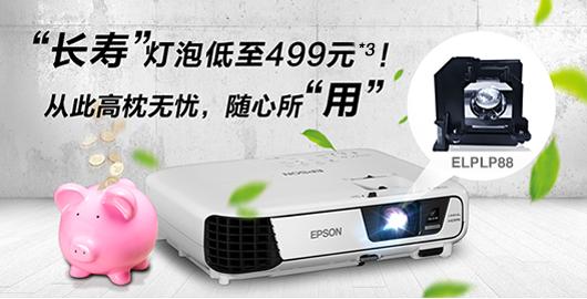 长寿灯泡低至499元 - Epson CB-W32产品功能