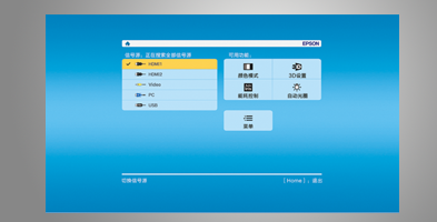 主屏幕 - Epson CH-TW5350产品功能