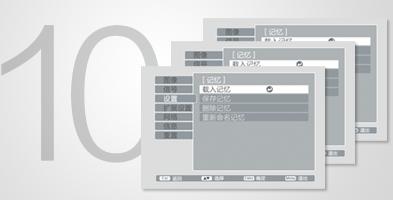记忆功能 - Epson CH-TW5350产品功能