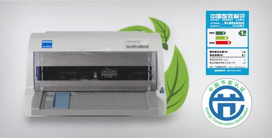 省心无忧 经济成本 - Epson LQ-610KII产品功能