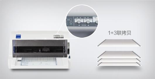 易用功能,紧凑设计 - Epson LQ-615KII产品功能