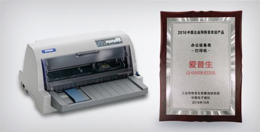 获奖信息 - Epson LQ-630KII产品功能