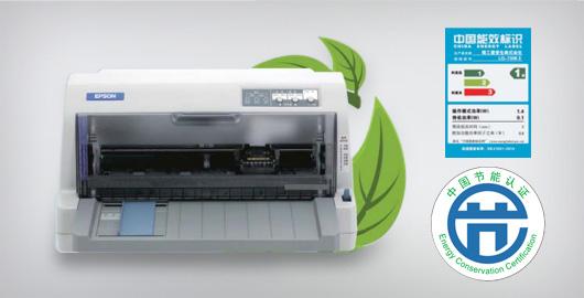 省心无忧 经济成本 - Epson LQ-730KII产品功能