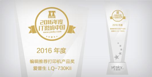 编辑推荐打印机产品奖 - Epson LQ-730KII产品功能
